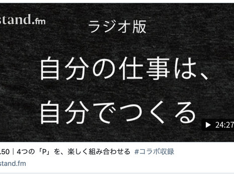 【stand.fm】にゲスト出演しました