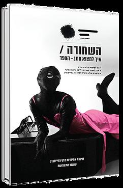 ספר מודפס של השחורה