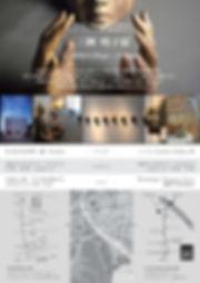 2020ギャラリーコラボ企画個展1.jpg