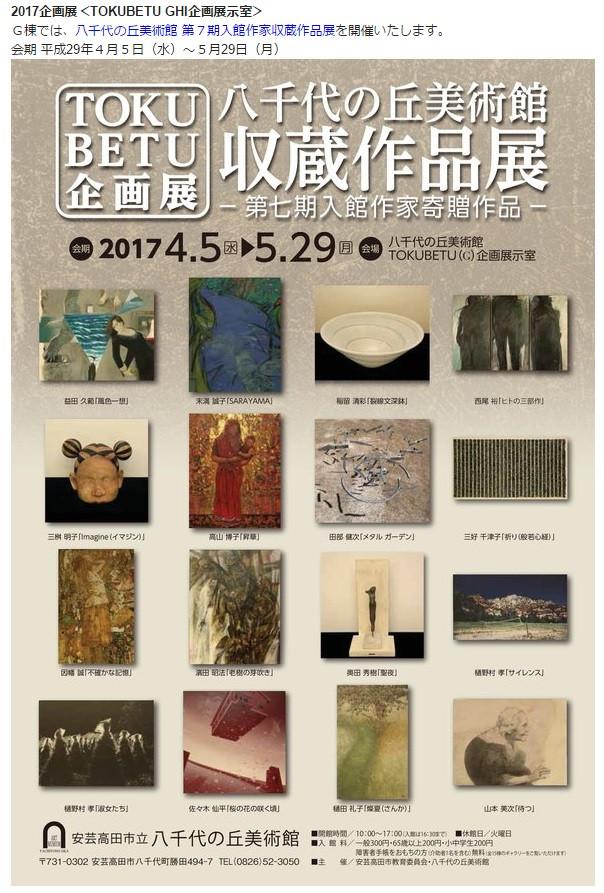 TOKUBETU企画 八千代の丘美術館 収蔵作品展 -第七期入館作家寄贈作品- 