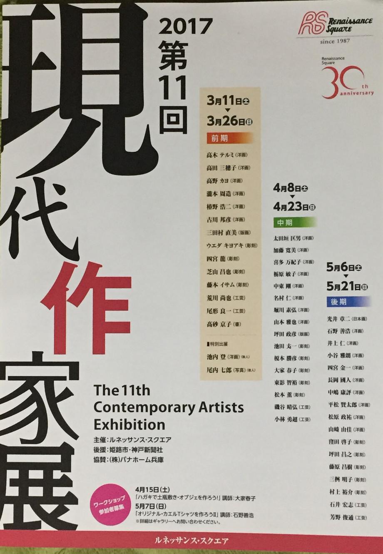 第11回 現代作家展