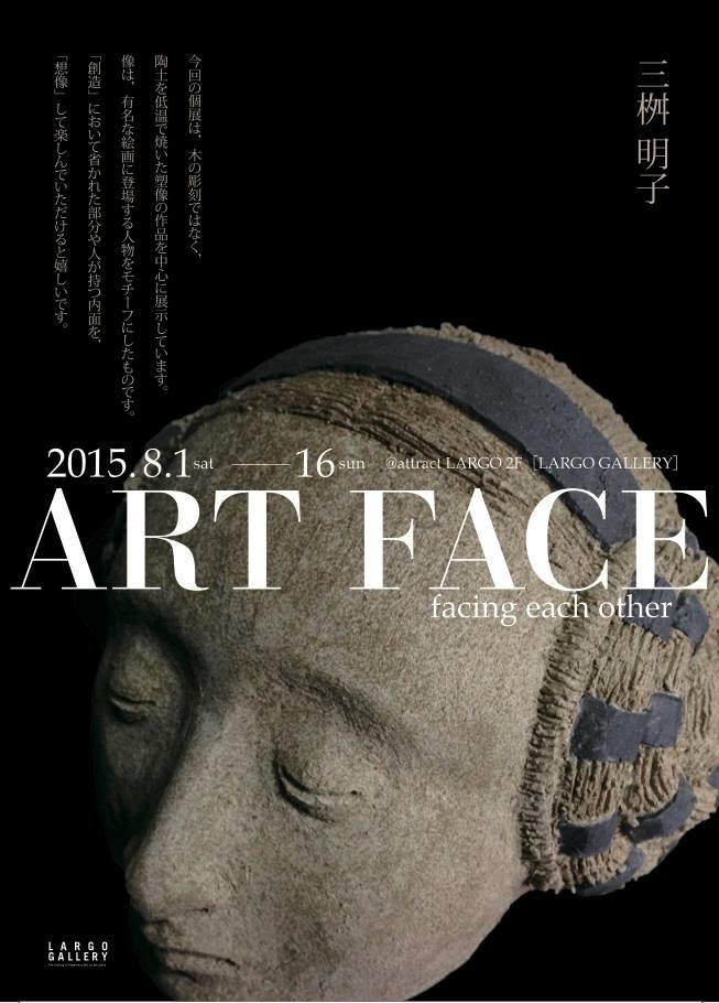 ART FACE ~facing each other~