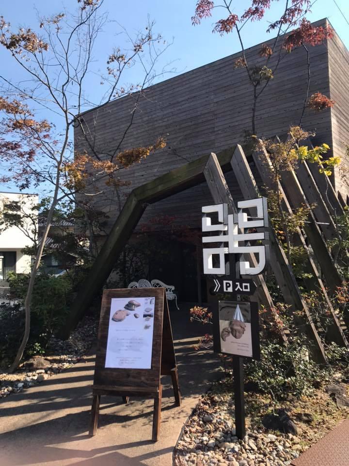 A little diferent life   三桝明子 個展 2018.11.3-11.18      ここちComfort Gallery 器 ありがとうございました