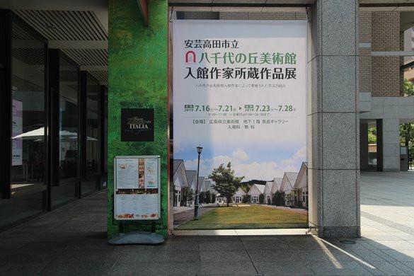 八千代の丘美術館 入館作家所蔵作品展