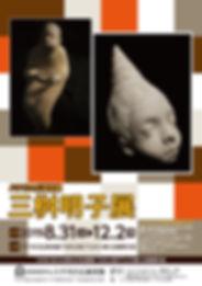 san-masu-akiko-ten-a4_kouryou.jpg__585x8