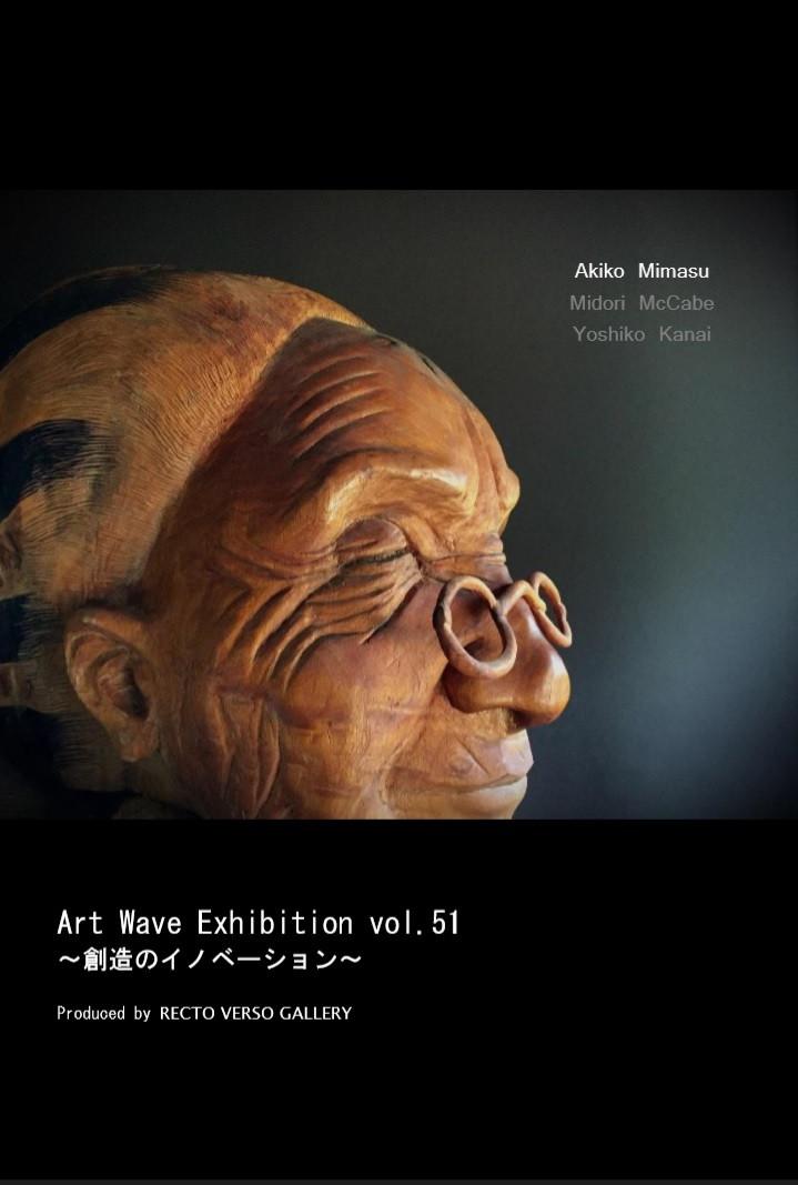 Art Wave Exhibition vol.51 ~創造のイノベーション~ よい経験でした。ありがとうございました。
