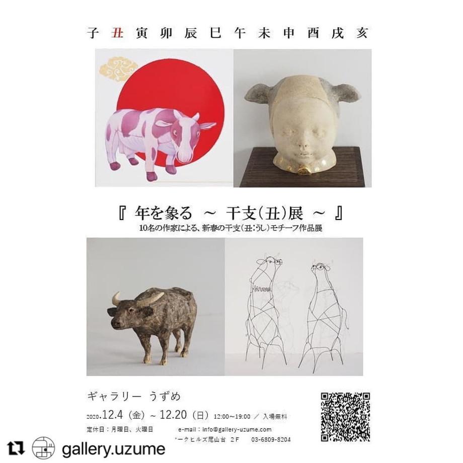 干支(丑)展  ギャラリーうずめ (東京)