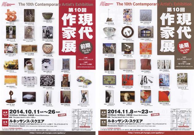 第10回 現代作家展