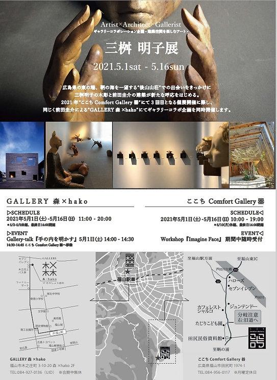 福山コラボ個展DM1.jpg