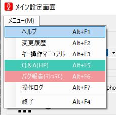 メイン設定画面メニュー.png