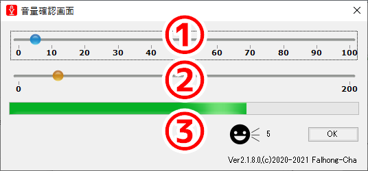 番号付き音量確認画面.png