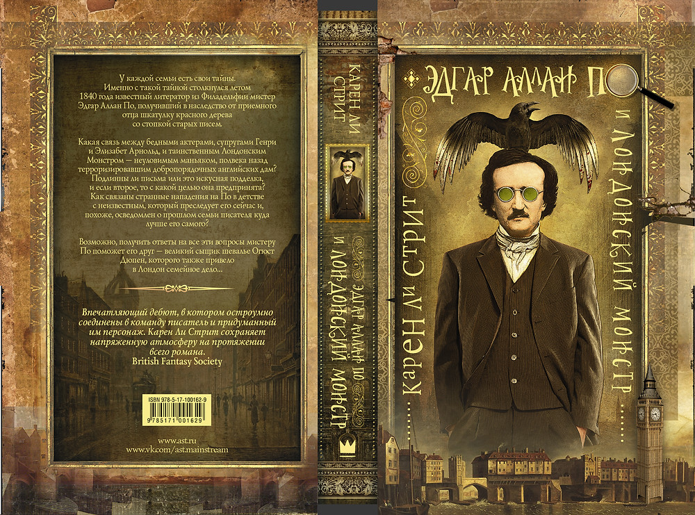 Edgar Allan Poe and the London Monster, Russian Translation Book Cover