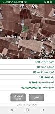 قطعة ارض مميزه وموقع ممتاز غرب مادبا تبعد عن مستشفى النديم 800متر تقريبا