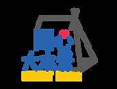 開心大本營logo定稿-RGB_画板 1 副本.png