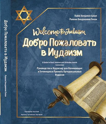 RUSSIAN/WELCOME TO JUDAISM