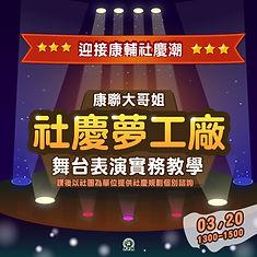社慶夢工廠-02.jpg