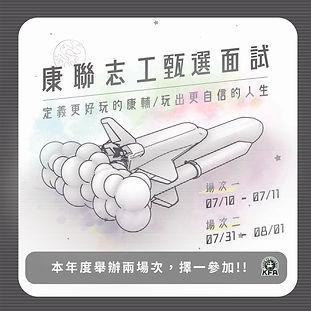 甄選面試.jpg