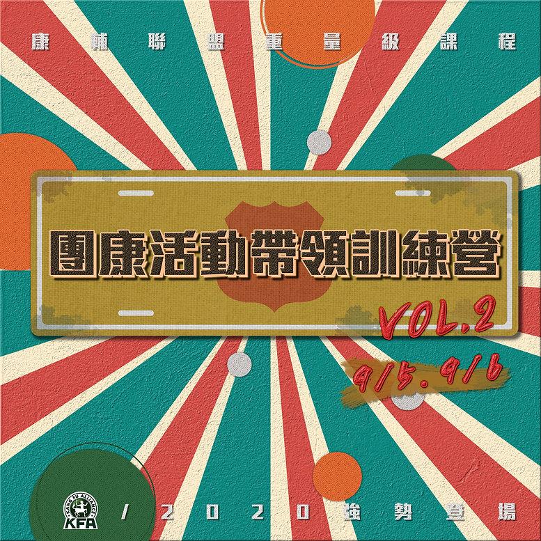 2020-團康活動帶領訓練營.jpg