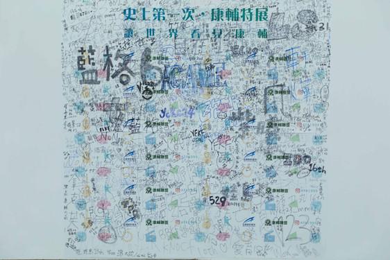 2016康輔特展.jpg