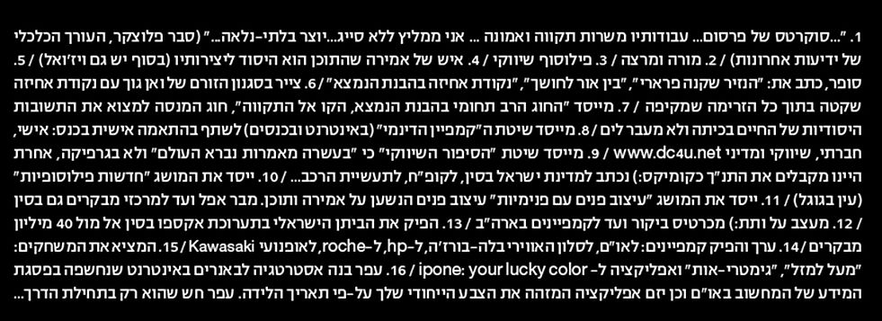 haKav_Hebrew-pages66 (2).jpg