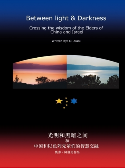 Between Light & Darkness - English, Chinese and Hebrew