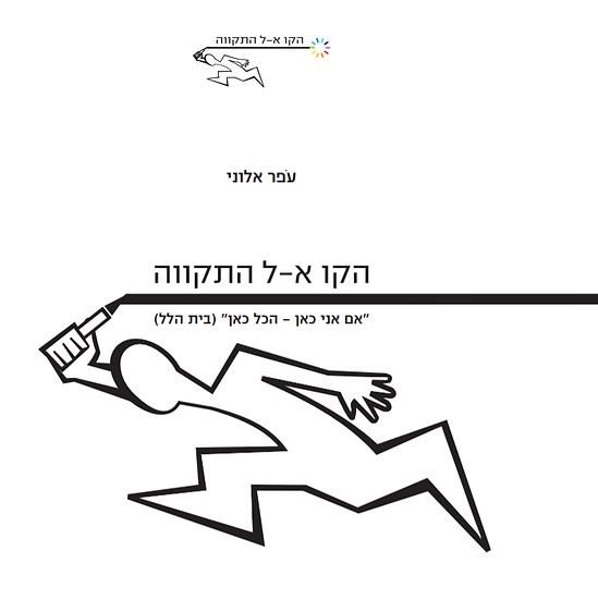 הקו א-להתקווה עותק דיגיטלי בעברית