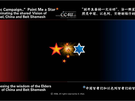 """2 """"עיצוב פנים עם פנימיות"""" פרק """"המפגש שבין החכם היהודי לסיני """"הנג'ו בסין תערוכת אקספו ל100 מדינות"""