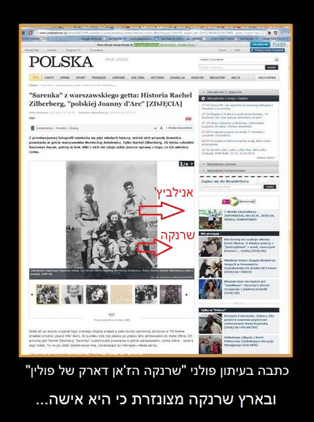 """כותרת בעתון פולני,  """"שרנקה"""" בגטו ורשה: ההסטוריה של רחל זילברברג – הז'אן-ד'ארק של פולין"""