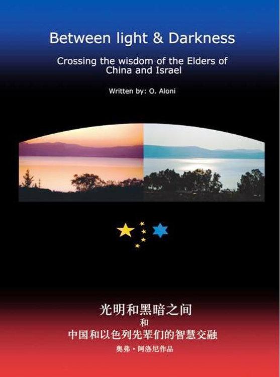 בין אור לחושך-מפגש התובנות שבין חכמי סין