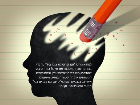 """למה אומרים """"אם זכרוני לא בוגד בי""""? עד כדי בגידה השכחה מסכנת את חיינו? כן! והסיבה שהזיכרון הוא"""