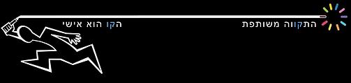 לוגו-שמאל ללא כותרת-2.webp