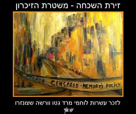"""""""ללא כותרת, כי הזיכרון נשכח"""" ניצול שואה: שלום, כאן ניתן להפקיד את זכרוני?"""