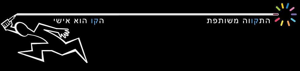 לוגו-שמאל ללא כותרת-2.jpg