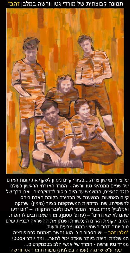 """ציור 4 מתוך הסידרה """"בחייהם ובמותם לא נפרדו"""" על ציורי מלשון צורה... בציורי קיים ניסיון לשקף את..."""