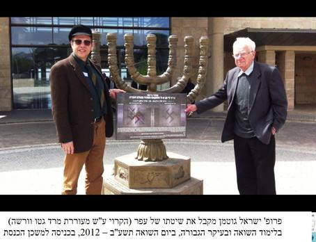 ביום בהיר עלה לוחם צדק תל אביב (שזה עלי:) לעליית הגג של דירת אביו ומצא אוצר (כותרת שבועון משפחה)
