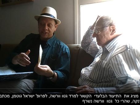 """היכן בתנ""""ך נכתב על מרד גטו וורשה –  ההשראה לקיומנו העכשווי ומכאן  המרד ניזון מהמוסר היהודי"""