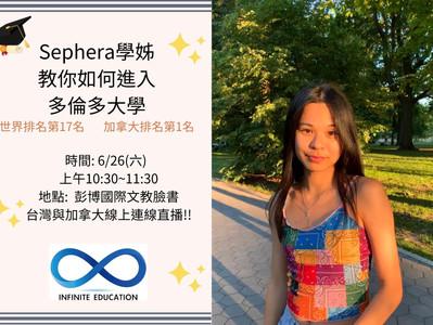 Sephera學姊台灣加拿大連線直播!
