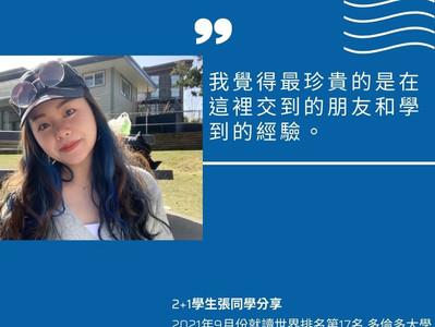 Nina Chang學姊心得分享