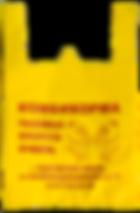 пакет-майка жёлтый маленький.png