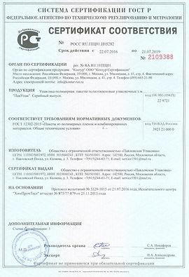 Сертификат соответствия производства пав