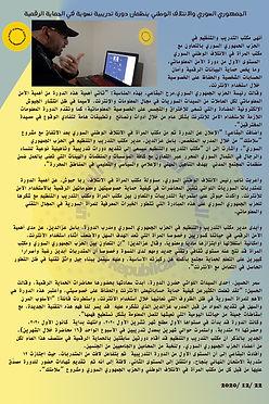 الجمهوري السوري والائتلاف الوطني ينظمان دورة تدريبية نسوية في الحماية الرقمية