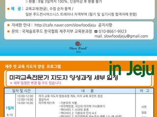 """[모집] """"미각교육지도자"""" 자격증 과정 in 제주"""
