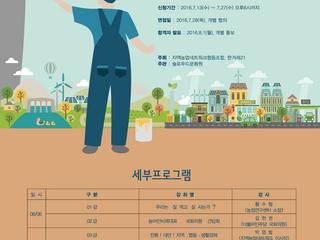 """""""전환 아카데미"""" 1기 모집"""