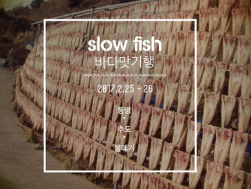 Slow Fish 바다맛기행 : 통영 추도 물메기