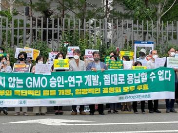 [성명서] 생물다양성을 해치는 유전자가위 입법안을 당장 철회하라!