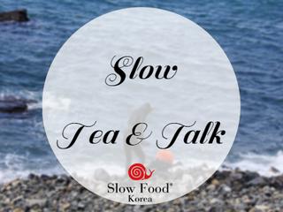 [slow tea&talk] 김준의 바다에서 건져올린 맛의 문화사