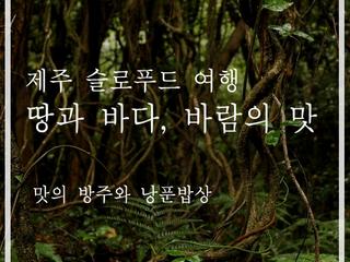 [모집] 슬로푸드 여행_제주 서쪽 (2016.8.13~14)