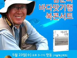 김준의 바다맛기행 북콘서트