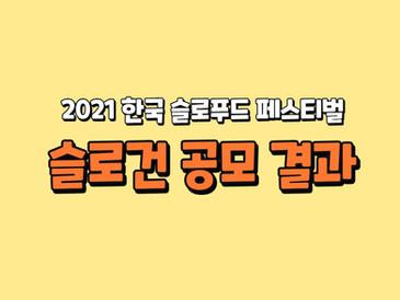 2021 한국 슬로푸드 페스티벌 슬로건 공모 결과