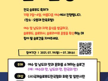 [공지] 2021 한국 슬로푸드 페스티벌 슬로건 공모